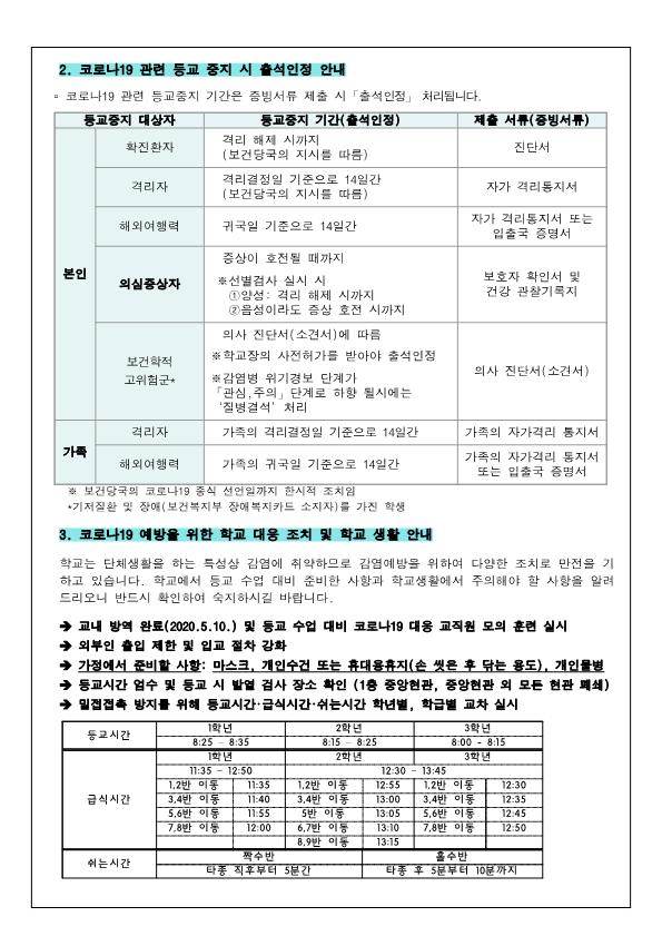 [가통]등교수업 대비 학부모 안내문_2